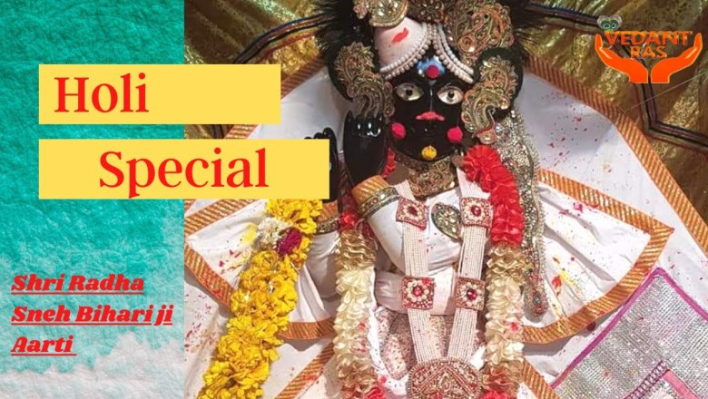 #vedantras Sneh Bihari ji ki Aarti   #Vrindavan   #Holi Special #Aarti: LIVE