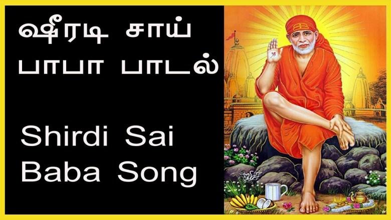 Shirdi sai baba song | ஷீரடி சாய் பாபா பாடல் | Wisdom Light Music