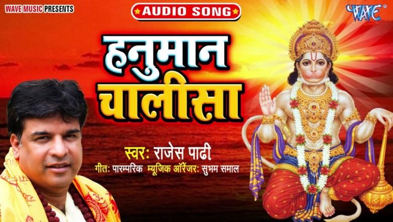 हनुमान चालीसा | Rajesh Padhi | Hanuman Chalisa | Superhit Hindi Hanuman Bhajan 2021