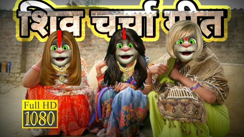 शिव जी भजन लिरिक्स – शिव चर्चा का नया गीत    Shiv chacha bhajan    #shivcharcha #शिवचर्चा #shivbhajan
