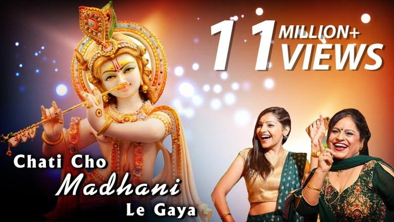  Chati Cho Madhani Le Gaya   Krishan Bhajan   Chanderkanta Gaba,Pallavi Gaba  Jeetu Gaba  