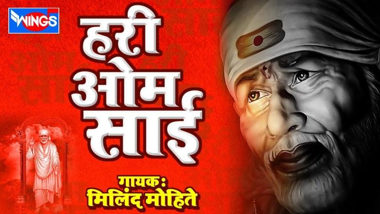 Sai Baba Songs | Hari Om Sai Kiya Karu | Saibaba Bhajan | Shirdi saibaba | Milind Mohite