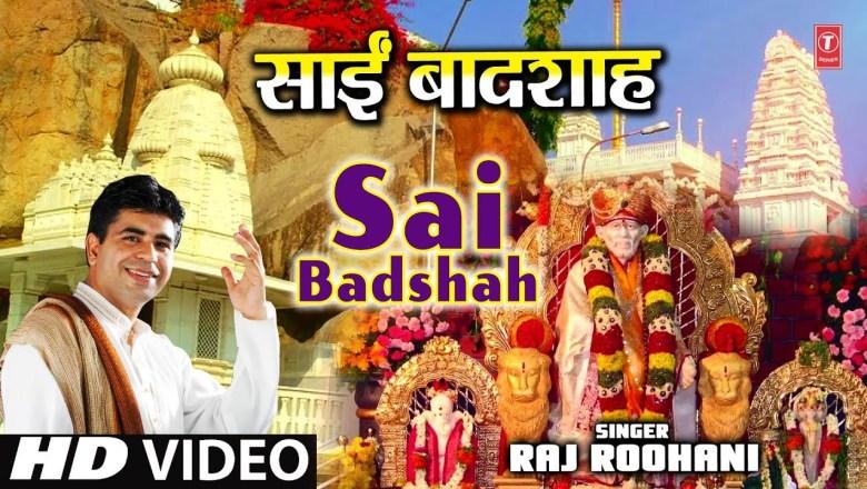 साईं बादशाह I Sai Badshah I RAJ ROOHANI I New Latest Sai Bhajan I Full HD Video Song I