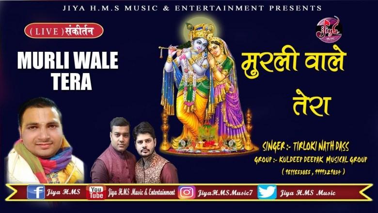 Bake Bihari Ji Ki Aarti   Krishna Bhagwan Ke Bhajan 2019 l मुरली वाले तेरा [Baake Bihari]