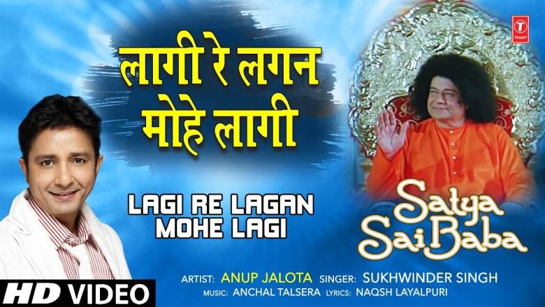 लागी रे लगन मोहे Lagi Re Lagan Mohe Lagi I Satya Sai Baba Bhajan I SUKHWINDER SINGH I Satya Sai Baba