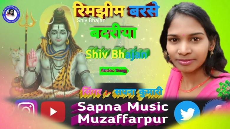 शिव जी भजन लिरिक्स – रिमझीम बरसे बदरिया ! शिव चर्चा गीत ! Shiv bhajan ! Shiv guru ke bhajan ! Sapna Kumari !