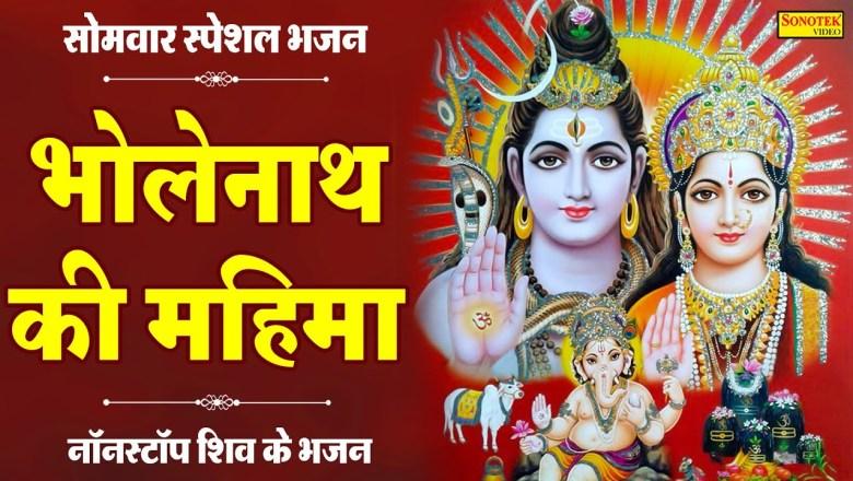 शिव जी भजन लिरिक्स – भोलेनाथ की महिमा | Bholenath Ki Mahima | DS Pal | Shiv Bhajan | Latest Shiv Ki  Katha | Bhakti Songs