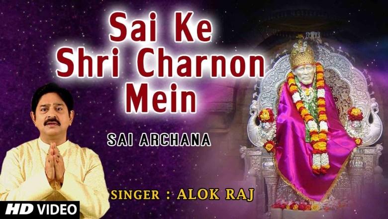 Sai Ke Shri Charnon Mein I Sai Bhajan I ALOK RAJ IPS I HD Video I Sai Arachana,T-Series Bhakti Sagar