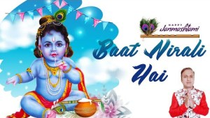 Baat Nirali Hai   Shri Krishna Bhajan   Rajan Madaan, Arun Rishi   Sandeep Mahi  Bhakti Shakti Songs