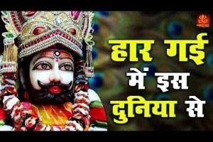 Latest Khatu Shyam 2021 Bhajan - Har Gai Mein Is Duniya Se - Chetana Shukla - New Shyam Bhajan
