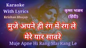 Mujhe Apne Hi Rang Me Rang Le ll Krishna bhajan Karaoke with lyrics ll मुजे अपने ही रंग में ..