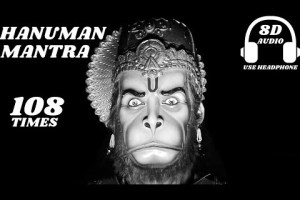 SHREE HANUMAN MANTRA : 108 TIMES : FOR PHYSICAL STRENGTH: *EXPERIENCE 8D SOUND WITH HEADPHONE*