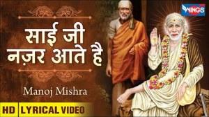 Sai Ji Nazar Aate Hai : Sai Baba Song | साईं जी नज़र आते है : साईं बाबा के भजन