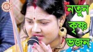 Vojo Sree Krishna Natun Bhajan song | New Krishna Bhajan song | Nupur Banerjee kirtan gan 2020