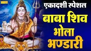 शिव जी भजन लिरिक्स - एकादशी स्पेशल: बाबा शिव भोला भंडारी: जिनकी महिमा सबसे न्यारी   Shiv Bhajan   Bhole Baba Hit Bhajans