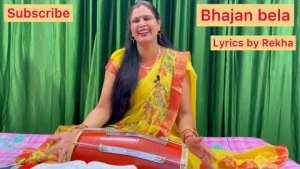 शिव जी भजन लिरिक्स - Shiv Shankar bade mahan    शिवशंकर बड़े महान बिष कंठ पे धरने वाले    bhajan bela by Rekha