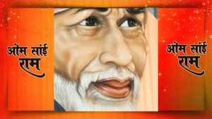 (शुभ गुरूवार),Sai Baba Bhajan   सभी बिगड़े संवरने लगेंगे काम सुनें यह भजन   Raju Naman