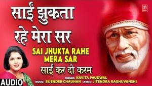 साईं झुकता रहे मेरा सर Sai Jhukta Rahe Mera Sar I KAVITA PAUDWAL I Sai Bhajan,Sai Kar Do Karam,Audio