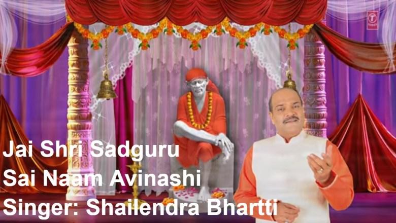 Jai Shri Sadguru I Sai Bhajan Sung By SHAILENDRA BHARTTI, Composed By JAGJIT SINGH I Full HD Video