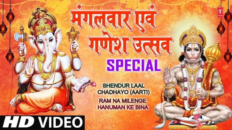 मंगलवार Ganesh Utsav Ganesh Aarti  Vaastav I Shendoor Laal Chadhayo, Ram Na Milenge Hanuman Ke Bina