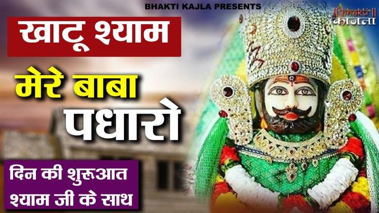 सुपरहिट खाटू श्याम के भजन  Khatu Bhagwan Ji ke  Bhajan  Khatu Shyam Ji Ke Bhajan  Khatu Shyam Bhajan