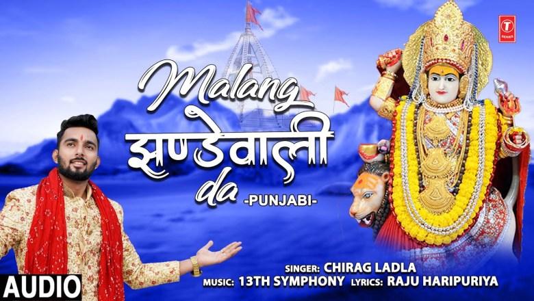 Malang Jhandewali Da I Punjabi Devi Bhajan I CHIRAG LADLA I Full Audio Song