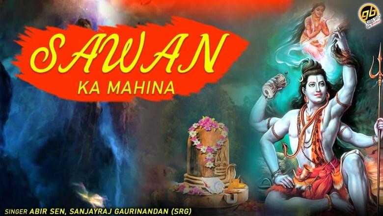शिव जी भजन लिरिक्स – New Shiv Bhajan   Sawan Ka Mahina   Abir Sen & Sanjayraj (SRG)   Mahadev Song