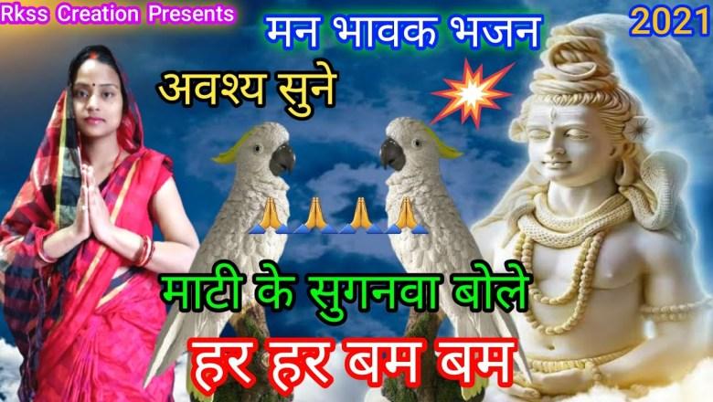 शिव जी भजन लिरिक्स – Shiv Bhajan || माटी के सुगनवा बोले हर हर बम बम || Shiv Guru Bhajan || Shiv Charcha Geet