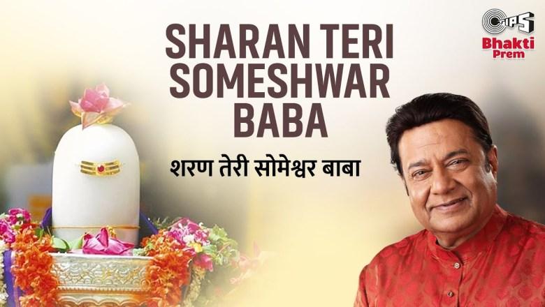 शिव जी भजन लिरिक्स – Sharan Teri Someshwar Baba   Latest Shiv Bhajan 2021  Anup Jalota   Latest Bhakti Songs