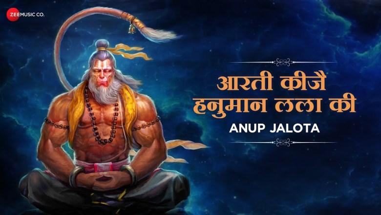 आरती कीजै हनुमान लला की – Lyrical   Aarti Kije Hanuman Lala Ki   Anup Jalota   श्री हनुमान आरती
