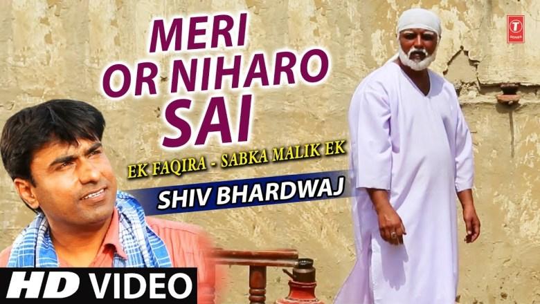 Meri or Niharo I Sai Bhajan I New Hindi Movie I Ek Faqira – Sabka Malik Ek I Shiv Bhardwaj
