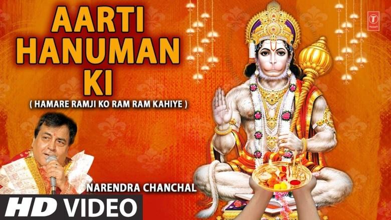 Aarti Keejei Hanuman Lala Ki,Hanuman Aarti,NARENDRA CHANCHAL,HD Video,Hamare Ramji Ko Ram Ram Kahiye