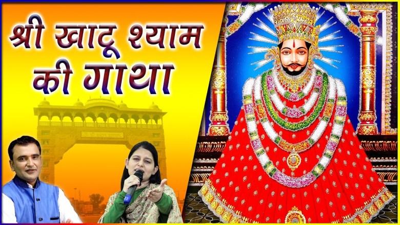 श्री खाटू श्याम की गाथा || Khatu Shyam Gatha || Priyanka Chaudhary & Ramkesh Jiwanpurwala