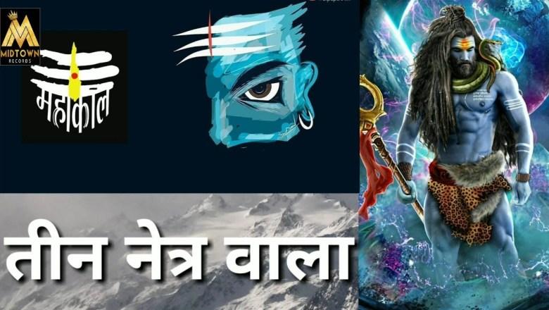 शिव जी भजन लिरिक्स – Shiv Gora Bhajan   Sushma verma   Latest Mahakaal Bhajan   Shiv Bhajan 2021   