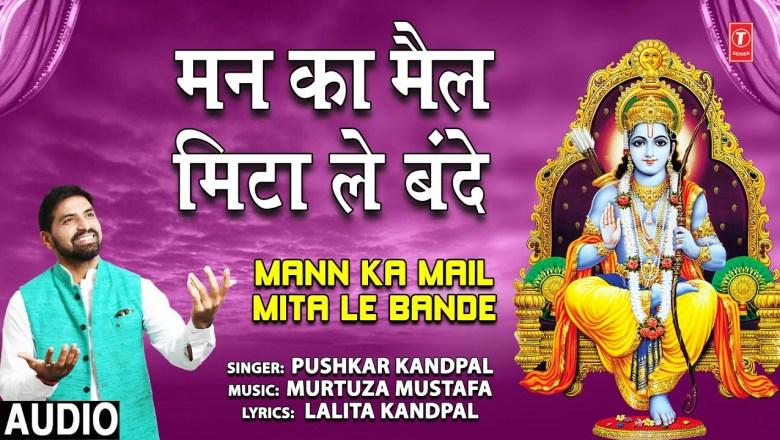 Mann Ka Mail Mita Le Bande I Ram Bhajan I PUSHKAR KANDPAL I Full Audio Song