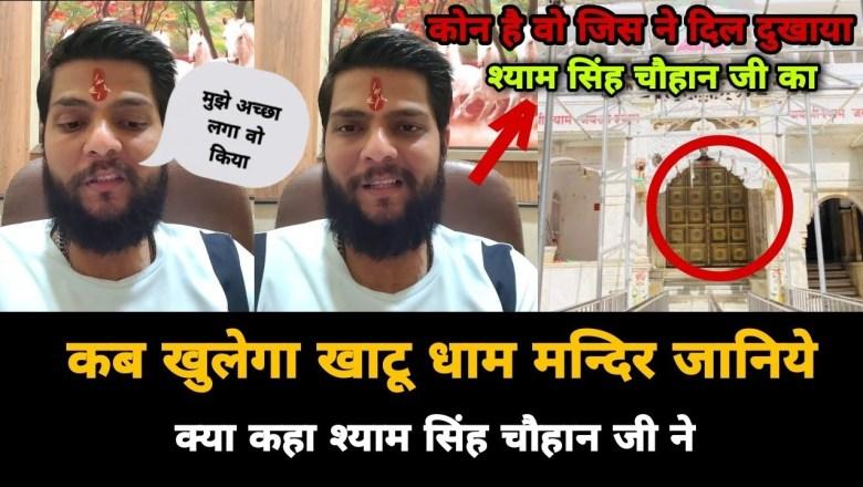 कब खुलेगा खाटू धाम मन्दिर जानिये | क्या कहा श्याम सिंह चौहान जी ने | Live Shyam Singh Chouhan 2021