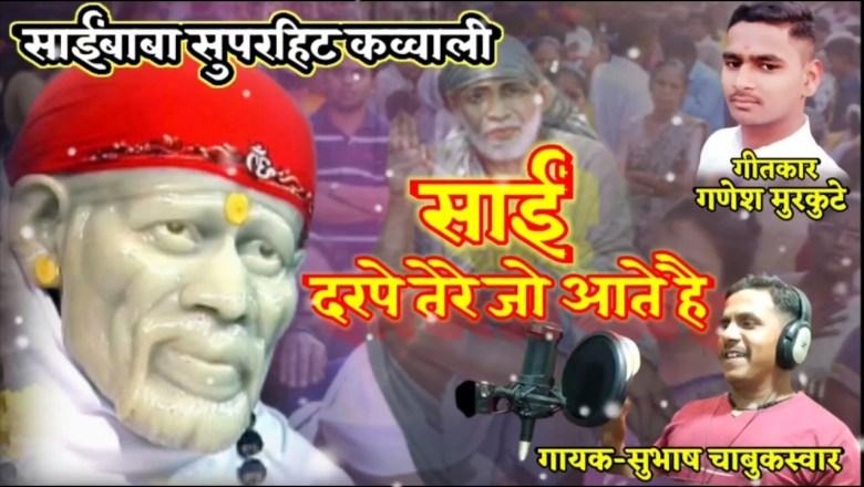 साईं दरपे तेरे जो आते है //Sai Darpe Tere Jo Ate He//Sai Baba Kavali Song By Subhash Chabukswar