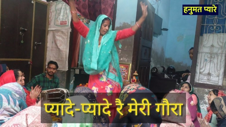 शिव जी भजन लिरिक्स – /प्यादे-प्यादे रै मेरी गोरां/Munni Rani/shiv bhajan/हनुमत प्यारे/