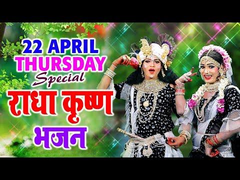22 April Thursday Special Radha Krishan Bhajan   यू हंस के न देखो राधा जान   Beautiful Shyam Bhajan