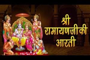 Aarti Shri Ramayan Ji Ki with Subtitles   श्री रामायण जी की आरती   BhaktiSong