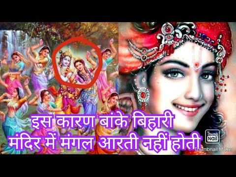 Baanke Bihari ji mandir m mangal aarti q nhi kiya jata   true story  sacche bhakt Ki kahani🙏🏻🌍❤