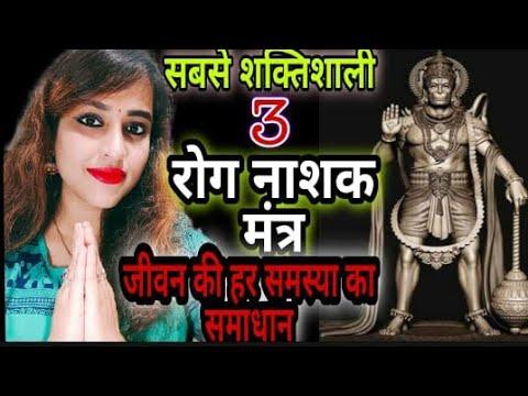 Rog Nasak HANUMAN Mantra/HANUMAN Chalisa Spiritual Mantra Gayatri mantra Vishnu  Mantra Benefits