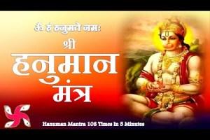 Shri Hanuman Mantra 108 Times in 5 Minutes | Om Han Hanumate Namaha