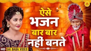 एक बार जरूर सुनें : Sai Baba Special Bhajan : Sai Baba Song : Sai Baba : Bhajan : Sai Baba Bhajan
