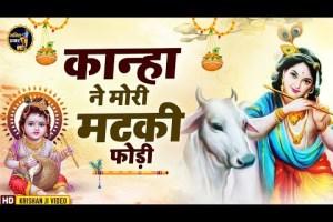कान्हा ने मोरी मटकी फोड़ी | New Krishna Bhajan | Kanha Ne Mori Matki Fori | Latest Krishna Bhajan