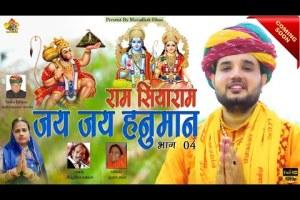 जय जय हनुमान | भाग 04 | Jai Jai Hanuman | राम सियाराम | Bhajan। मोइनुद्दीन मनचला , कुशल बारठ