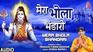 शिव जी भजन लिरिक्स - मेरा भोला भंडारी Mera Bhola Bhandari I Shiv Bhajan I PRAKASH TIWARI MADHUR I Full Audio Song