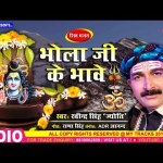 शिव जी भजन लिरिक्स – शिव भजन||भोला जी के भावे||रवीन्द्र सिंह ज्योति||New Shiv Bhajan 2021Bhola Ji Ke Bhave||Audio Song||