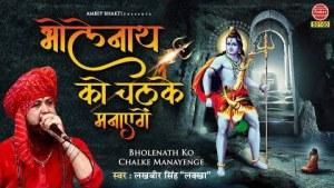 शिव जी भजन लिरिक्स - सावन का पहला सोमवार स्पेशल भजन - भोलेनाथ को चलके मनाएंगे - Lakhbir Singh Lakkha - Top Shiv Bhajan