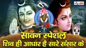 शिव जी भजन लिरिक्स - सावन स्पेशल : शिव ही आधार है सारे संसार के | Sawan Special Shiv Song | Shiv Bhajan | Sawan 2021
